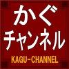 かぐチャンネル