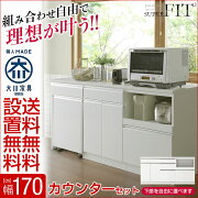 【送料無料/設置無料】日本製キッチンに合わせて思い通りにできる高級組み合わせキッチンカウンタースーパーフィット2幅170cmセットダイニングボードキッチンカウンターキッチン収納レンジラック食器棚レンジ台カップボードレンジボード