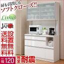 レンジ台 家電ボード キッチンボード 食器棚 高級 ホワイト 白 ソフトクローズ レンジボード 静...