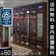 【送料無料/設置無料】 完成品 日本製 ショールームの様に美しく飾れて転倒防止もできるガラスコレクションラック シュナイダー 幅60cm ショーケース ディスプレイラック コレクションケース| コレクションラック