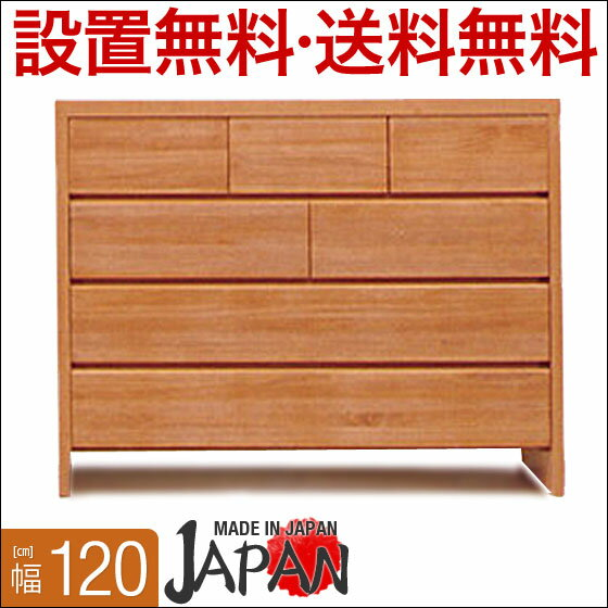 【送料無料/設置無料】 日本製 リング 120-4段ローチェスト 完成品 タンス チェスト 幅120 木製