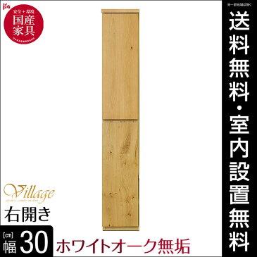 【送料無料/設置無料】 完成品 日本製 高級銘木のカントリーモダンキャビネット ヴィラージュ 幅30cm 左開き 無垢 天然木 北欧 リビングボード ダイニングボード すきま収納 壁面収納 リビング