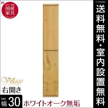 【送料無料/設置無料】 完成品 日本製 高級銘木のカントリーモダンキャビネット ヴィラージュ 幅30cm 右開き 無垢 天然木 北欧 リビングボード ダイニングボード すきま収納 壁面収納 リビング
