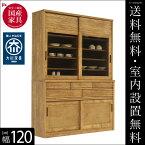 【送料無料/設置無料】 完成品 日本製 無垢ヒノキ 食器棚 サボネア 幅120
