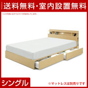 【送料無料/設置無料】輸入品引出し付きベッドフレームグレイルシングルサイズ幅99cmナチュラルフレームのみ引き出し棚木製北欧シングルベッド寝台ベット収納チェスト