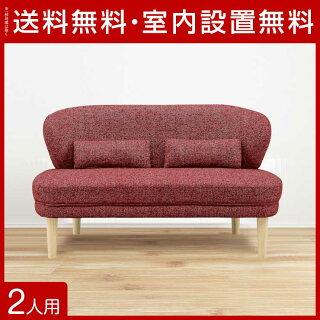 【送料無料/設置無料】輸入品まあるいカタチがかわいいファブリックソファモコ二人掛けレッド色ローソファラブソファ2P2人掛けソファソファーソファベッドソファーベッド椅子いす座椅子リビングソファ応接ソファ