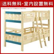 【送料無料/設置無料】輸入品ビビットカラーがかわいいアクセント!天然パイン材のナチュラル2段ベッドクリスブルー分けられるシングルベッド木製ベッド子供部屋ベッドすのこベッド2段ベッド二段ベッド分けて使える