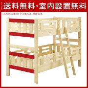 【送料無料/設置無料】輸入品ビビットカラーがかわいいアクセント!天然パイン材のナチュラル2段ベッドクリスレッドすのこベッド2段ベッド二段ベッド分けて使える分けられるシングルベッド木製ベッド子供部屋ベッド