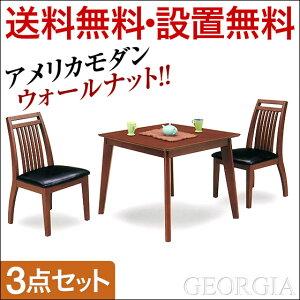 ダイニングテーブル 3点セット 3人掛け 三人掛け 木製 北欧 無垢 シンプル 天然木 イケア カン...