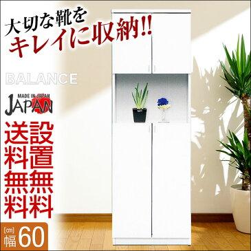 【送料無料/設置無料】 日本製 バランス 幅60cm 60HシューズBOX ホワイト 完成品 下駄箱 シューズボックス 幅60cm 玄関収納 シューズラック