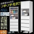 【送料無料/設置無料】 日本製 ランドリー収納 アクア 幅60cm Model-A 完成品 すきま収納 ランドリー収納 スリムラック タオル収納 白 ホワイト