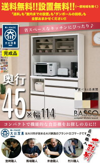 【送料無料/設置無料/3年保証】日本製食器棚バッソ114OP