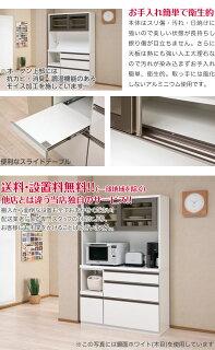 【送料無料/設置無料/3年保証】日本製手狭なキッチンにピッタリ♪高さ180cm奥行45cmのコンパクト食器棚バッソ幅114cmキッチン収納レンジラック食器棚レンジ台カップボード