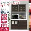 【返品/設置/送料無料】 日本製 高さが選べる!10色から選べる!機能充実の高級レンジ台 イヴ 幅123.5 高さ203.5 完成品 国産 レンジ台 レンジボード 家電ラック レンジラック