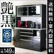 【返品/設置/送料無料】 完成品 日本製 艶やかな黒 美しい鏡面 家電が使いやすいハイカウンター食器棚 ニーズ 幅149.5cm 木目 レンジボード ダイニングボード キッチン収納 キッチンカウンター