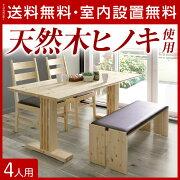 【送料無料/設置無料】輸入品心が癒される天然木ひのきのダイニングテーブルセット平穏4人用家具のココボ