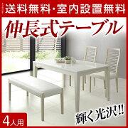 【送料無料/設置無料】輸入品ジャイロダイニング5点セット(幅130cm伸長テーブル+チェア2脚+110ベンチ1脚)家具のココボ