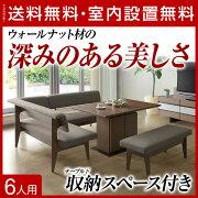 【送料無料/設置無料】輸入品リークリビングダイニング4点セット(幅120cmテーブル+BRカバー付チェア+BRカバー付カウチL)家具のココボ