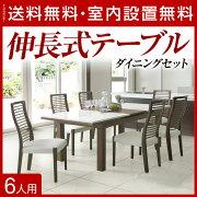 【送料無料/設置無料】輸入品クレイ&ガリレイダイニング7点セット(幅160cm伸長テーブル+ガリレイチェア6脚)家具のココボ