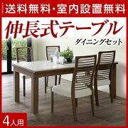【送料無料/設置無料】輸入品クレイ&ガリレイダイニング5点セット(幅160cm伸長テーブル+ガリレイチェア4脚)家具のココボ
