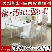 【送料無料/設置無料】輸入品ピロウ&ジャイロダイニング5点セット(幅150cmテーブル+チェア4脚)家具のココボ