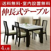 【送料無料/設置無料】輸入品サーモダイニング5点セット(伸長テーブル+チェア4脚)GRE家具のココボ