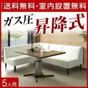 【送料無料/設置無料】輸入品ソラニンダイニング4点セット(昇降テーブル+2人掛けチェア+3Pチェア+コーナー)MBR/WH家具のココボ