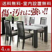 【送料無料/設置無料】輸入品ミーナダイニング5点セット(幅155cmテーブル+チェア4脚)家具のココボ
