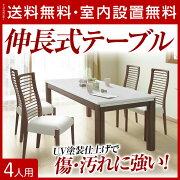 【送料無料/設置無料】輸入品ハギ&ガリレイダイニング5点セット(幅135cmテーブル+チェア4脚)家具のココボ