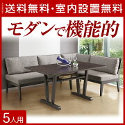 【送料無料/設置無料】輸入品ツナグダイニング3点セット(幅140cmテーブル+チェア+右カウチチェア)家具のココボ