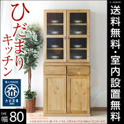 【送料無料/設置無料】日本製ダイニングボードカミュ幅80cmナチュラルキッチン収納収納キッチンボード収納庫北欧カントリー食器棚カップボードダイニングボードパントリー