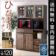 【送料無料/設置無料】日本製オープンボードカミュ幅120cmブラウン食器棚レンジ台カップボードレンジボードダイニングボードキッチン収納レンジラックキッチンカウンター収納キッチンボード北欧カントリー