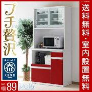 【送料無料/設置無料】日本製ポーラ90オープンボードレッドキッチン収納レンジラック収納キッチンボード食器棚レンジ台カップボードレンジボードダイニングボード