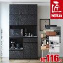 ★ 11%OFF ★食器棚 レンジ台 キッチンボード 収納 ...