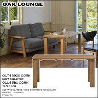 OAKLOUNGE130cm幅ソファーテーブルセンターテーブルリビングテーブルOLT-13900・OLL-6580