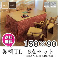ダイニングこたつ6点セット-美崎TL・紫苑・KF-502