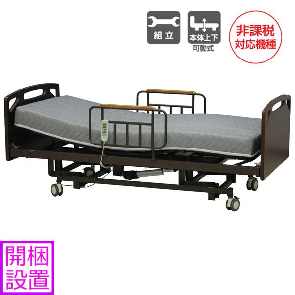 電動ベッド 3モーター サイドガード2本付 安全ネット付 電動リクライニング HMFB-911 開梱設置 送料無料