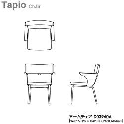 【各種バリエーションお選びできます】冨士ファニチアFUJIFURNITURECo.,Ltd受注生産品国産Tapioアームチェアダイニングチェアー食卓椅子イス「D03960A」開梱設置・送料無料