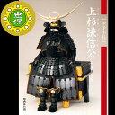五月人形 上杉謙信公 7号 鎧 櫃入 鎧収納飾り 鎧平飾り 五月飾り 初節句 端午の節句 日本製 忠保作