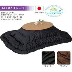 中綿はマカロニ形状のNEWエアロールでふっくらこたつ布団 こたつフトン コタツ布団120cm幅 楕円...