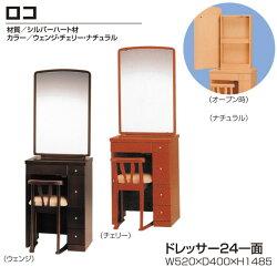 ドレッサー24一面鏡台化粧代「ロコ」3色対応送料無料