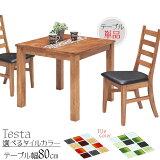 テーブル ダイニング リビング 木製 カフェ 北欧風 80cm幅 タイル オレンジ グリーン 2人用 テーブル単品 「テスタ テーブル80」 玄関渡し