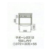 サポーレ2312-寸法