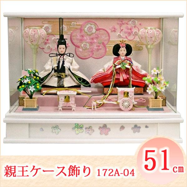 雛人形 ひな人形 衣装着人形 アクリルケース親王飾り 親王ケース飾り 172A-04 送料無料