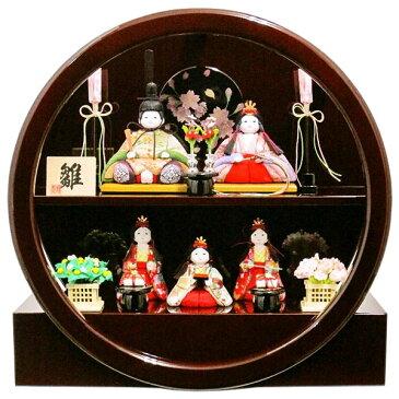 【ポイント最大33倍&お得クーポン】 雛人形 ひな人形 木目込人形 段飾り五人飾り 丸型出飾り KM-175 送料無料
