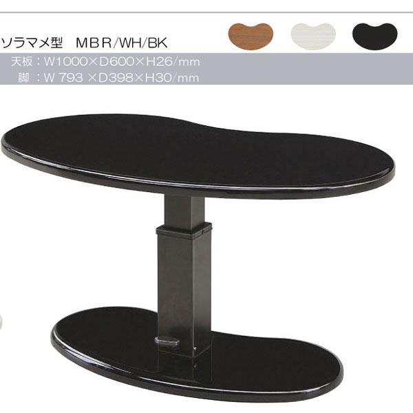 ソラマメ型 カラー対応3色センターテーブル ガス圧昇降タイプ 組立て品送料無料:家具のコンシェルジュ