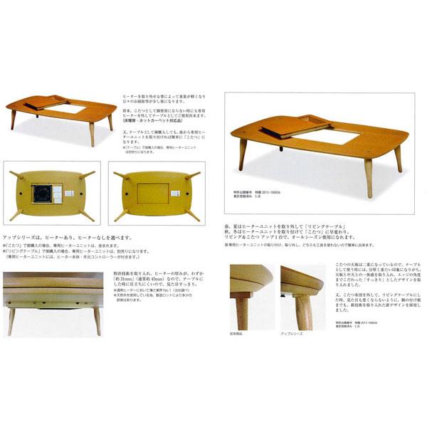 NEW こたつ コタツ テーブル アップ 家具調新デザイン 120cm幅国産  代引き不可