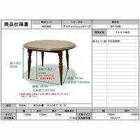ダイニングテーブルテーブルラウンド型丸型110cm幅「ブリティッシュコテージ」【】