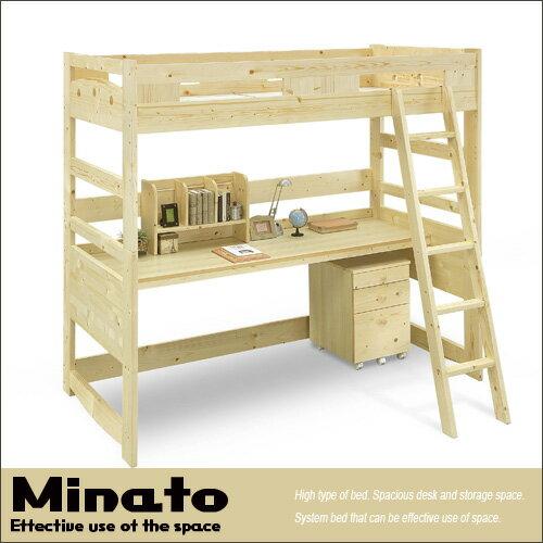 ロフトベッド 二段ベッド 103 Minato ミナト | システムベッド ハイタイプ 北欧 階段 デスク 机 チェスト 収納 便利 木 木製 木目 子供 プレゼント 子供部屋 人気 可愛い かわいい オシャレ シンプル:家具団地