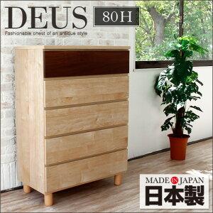 チェストパル80HC木製日本製特価